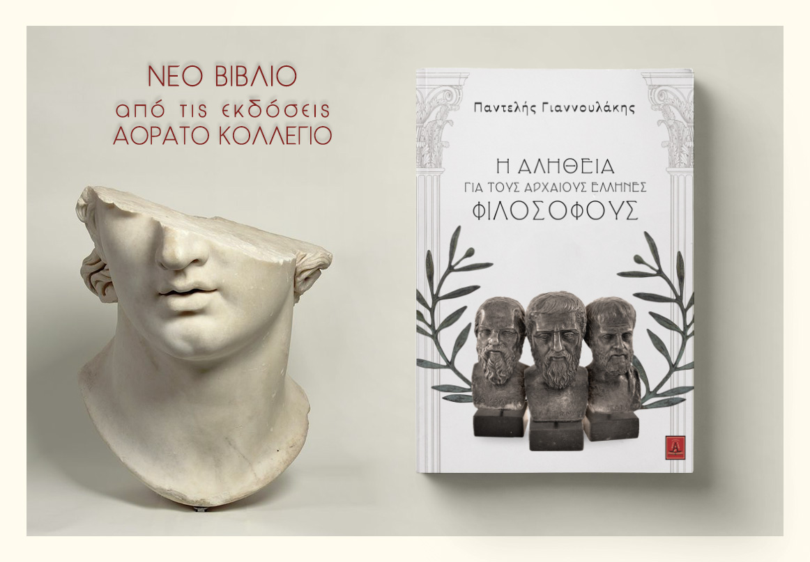 The Truth about Greek Ancient Philosophers - BOOKS COVER & DESIGN